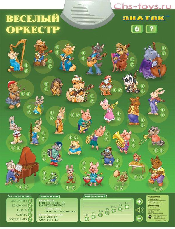 плакат знаток веселый оркестр