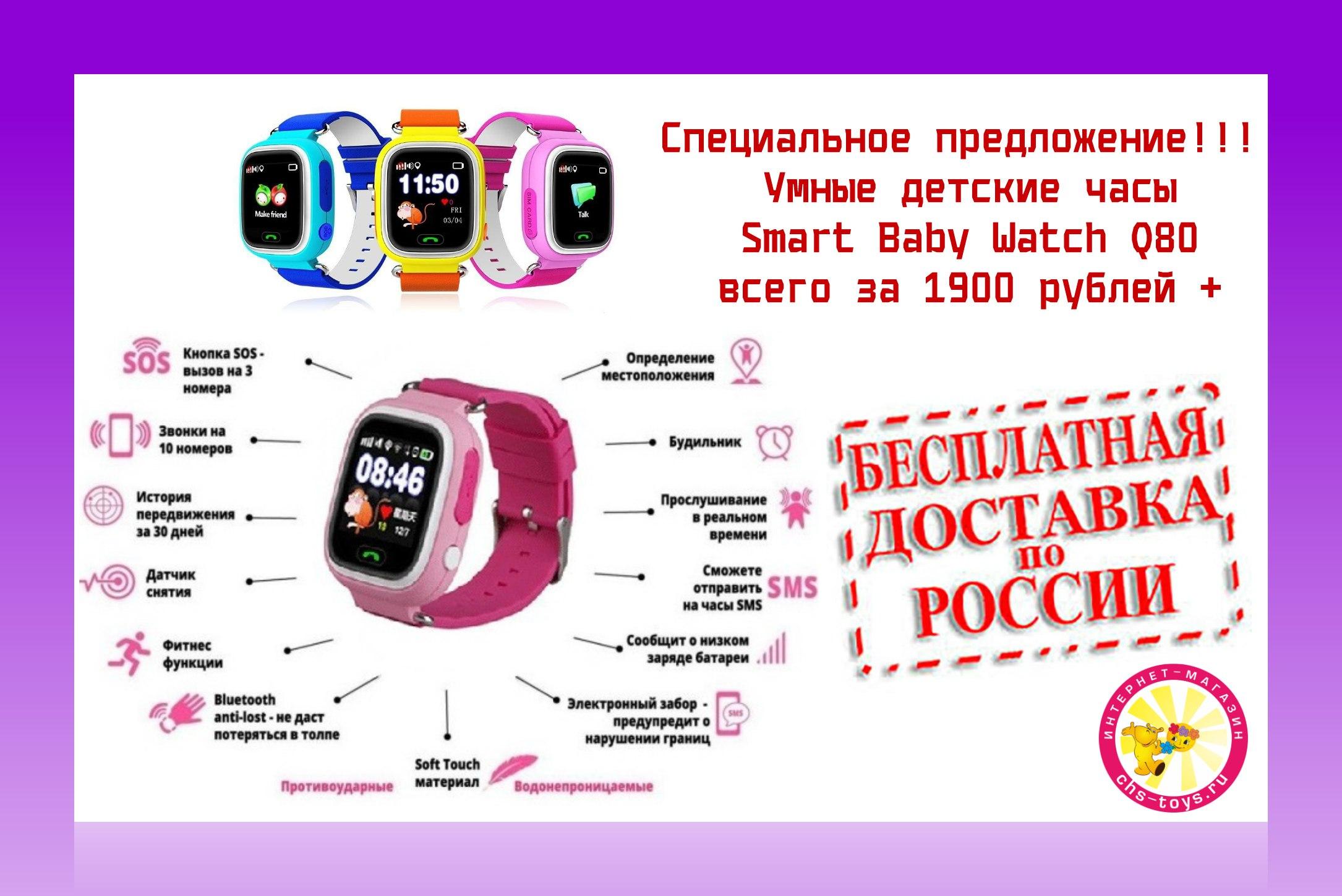 Baby Watch Q80 с доставкой по России.